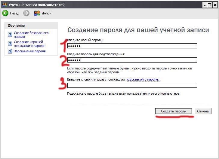 Пароль для администратора компьютера успешно создан. Добавление
