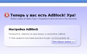 adblock Google Chrome