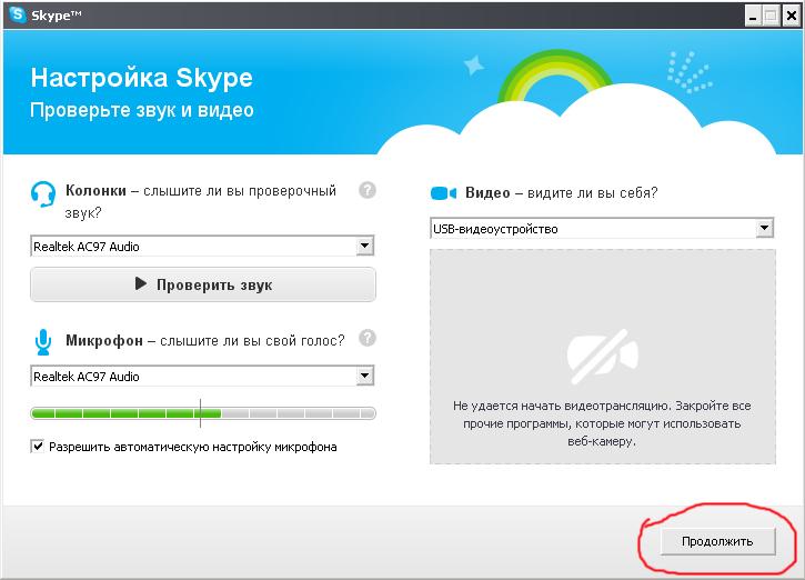 Как сделать скайп на ноутбуке