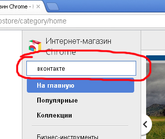 лови вконтакте для гугл хром